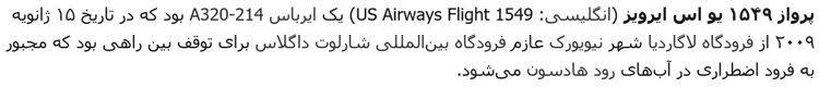 Flight translation text